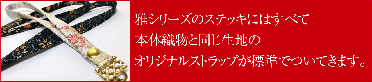 アシストインターナショナル株式会社 オリジナルストラップ
